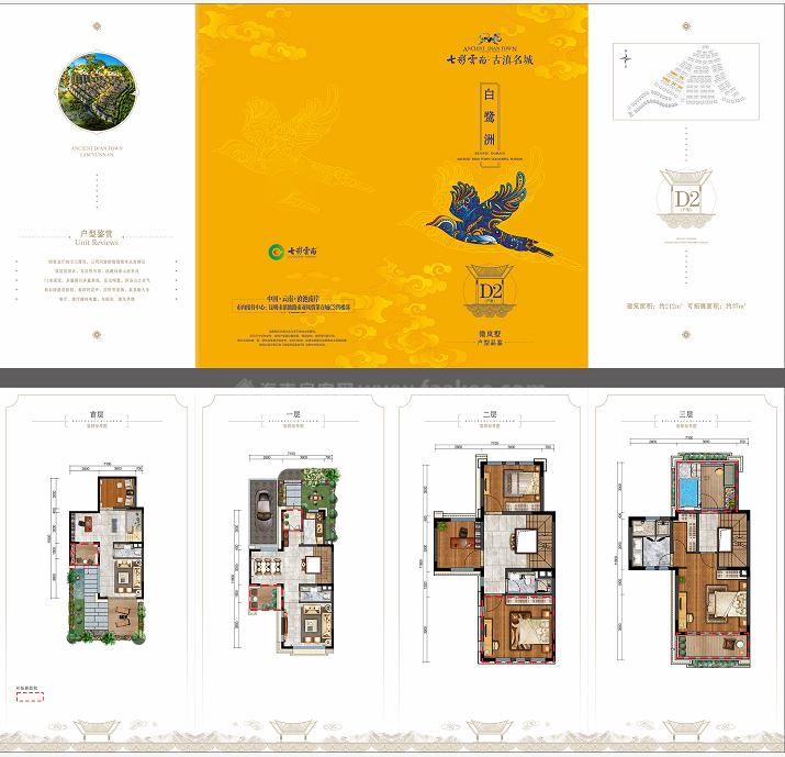 D2户型 4室3厅4卫 建筑面积:210㎡ 建筑面积:212㎡