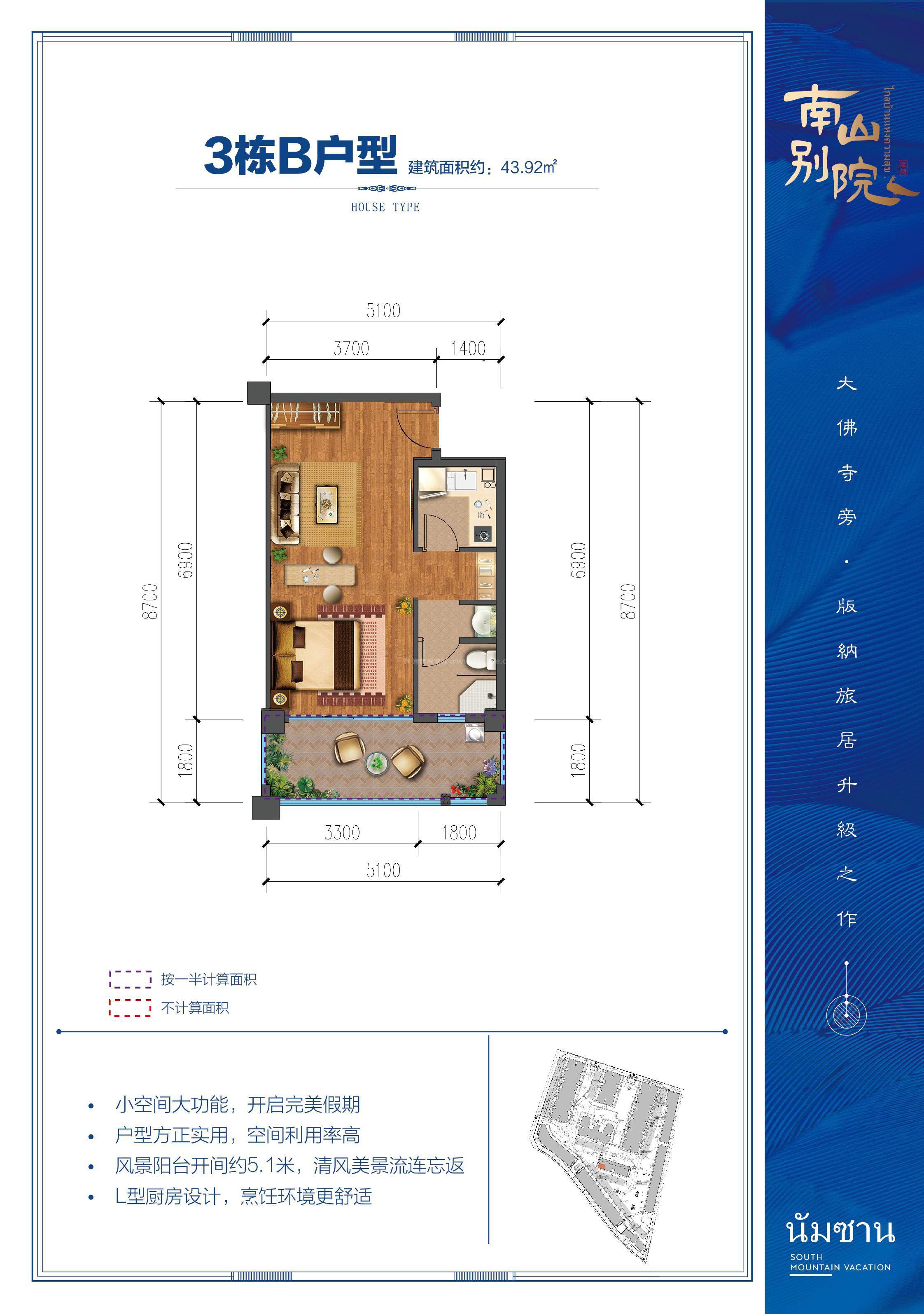 3栋B户型 1室1卫1厨 建筑面积:43.92㎡