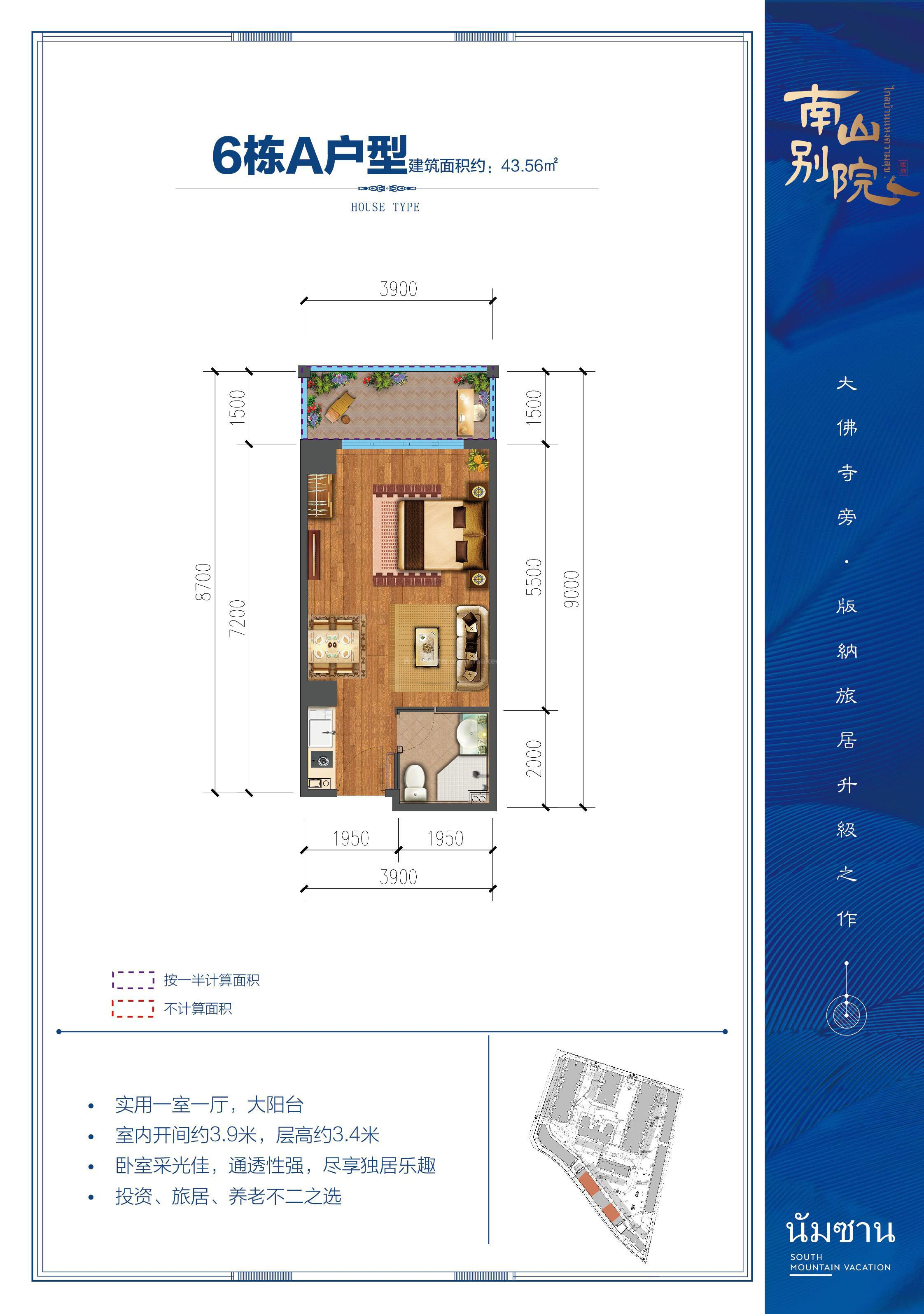 6栋A户型 1室1厅1卫 建筑面积:43.56㎡