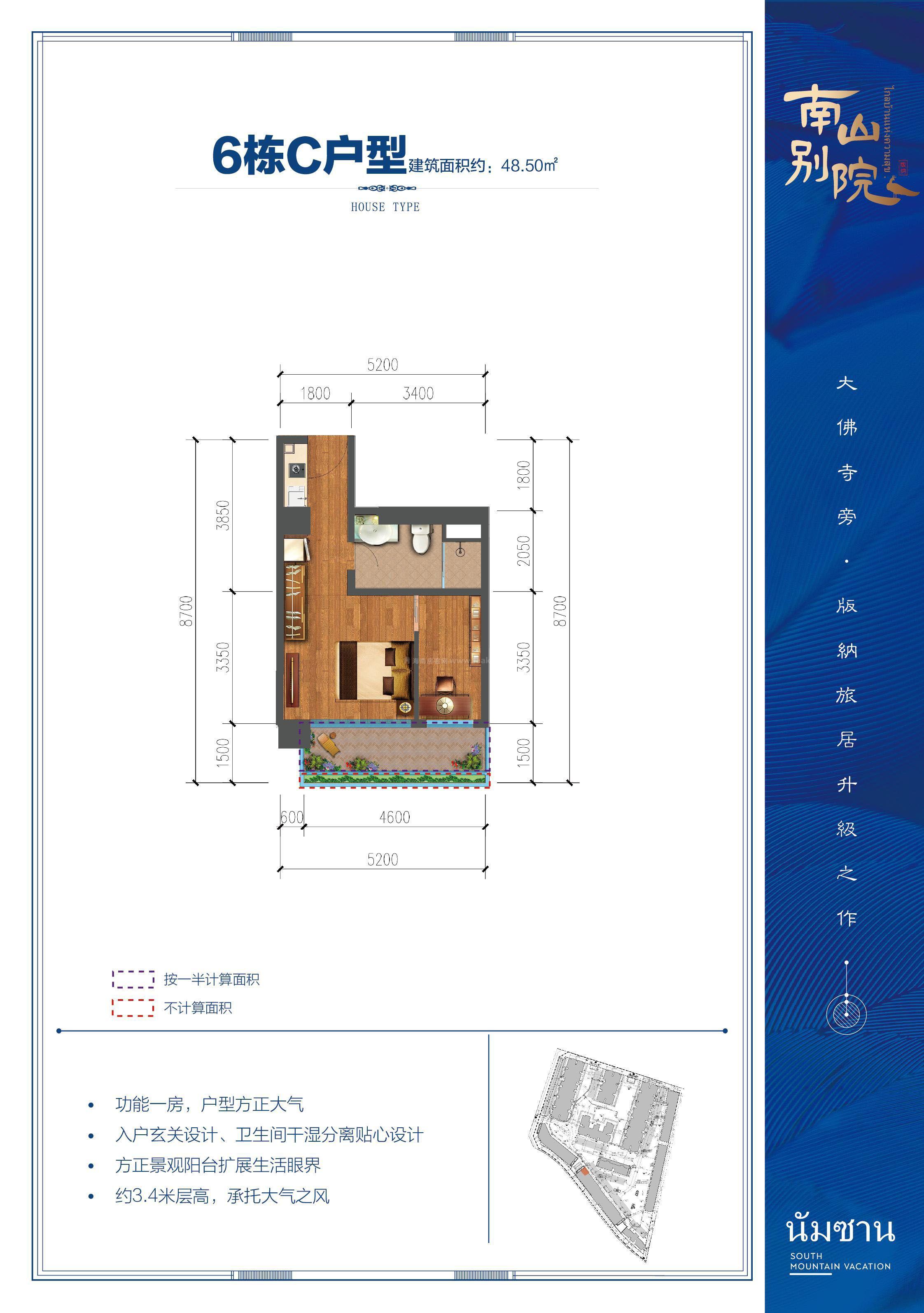 6栋C户型 1室1厅1卫1厨 建筑面积:48.50㎡