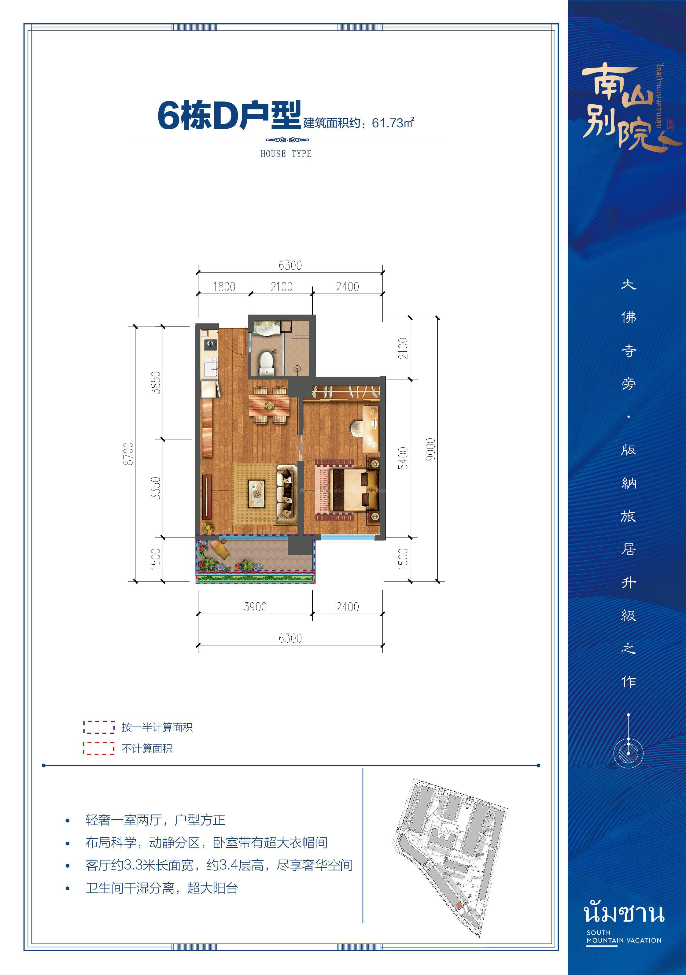 6栋D户型 1室1厅1卫1厨 建筑面积:61.73㎡