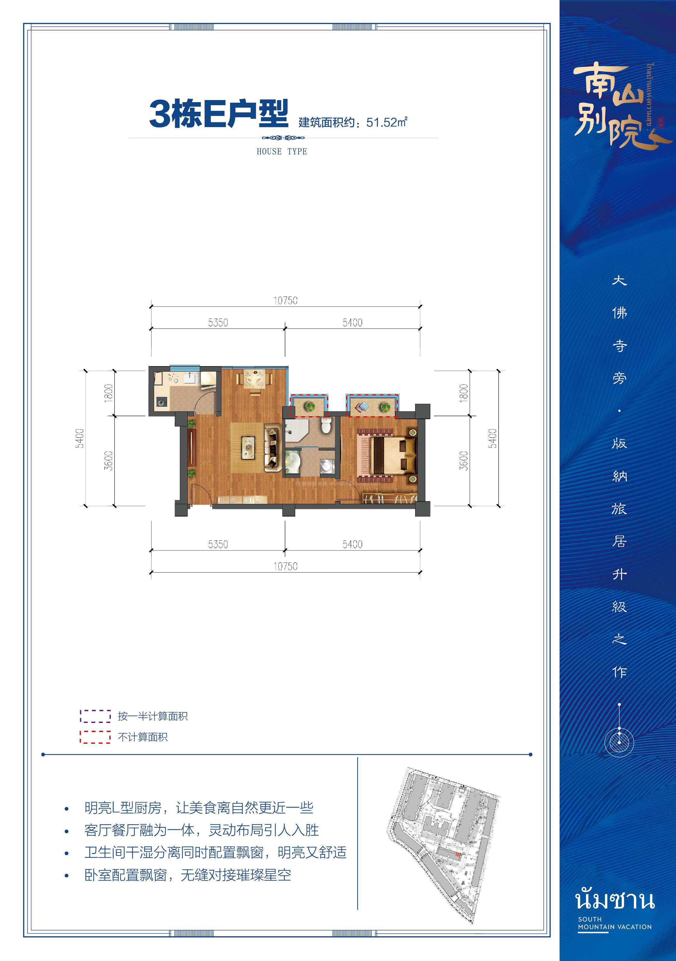 3栋E户型 1室1厅1卫1厨 建筑面积:51.52㎡