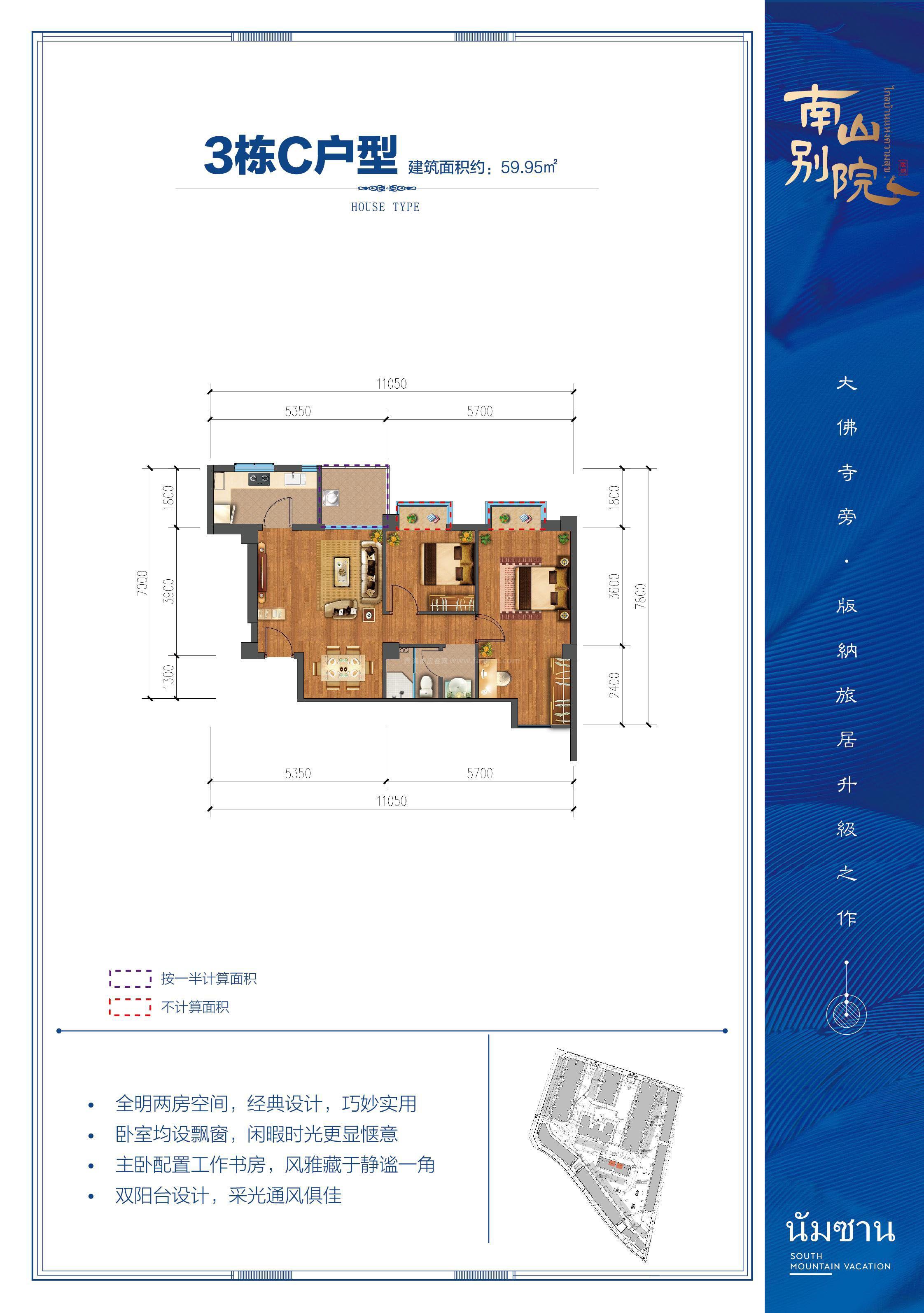 3栋C户型 2室1厅1卫1厨 建筑面积:59.95㎡