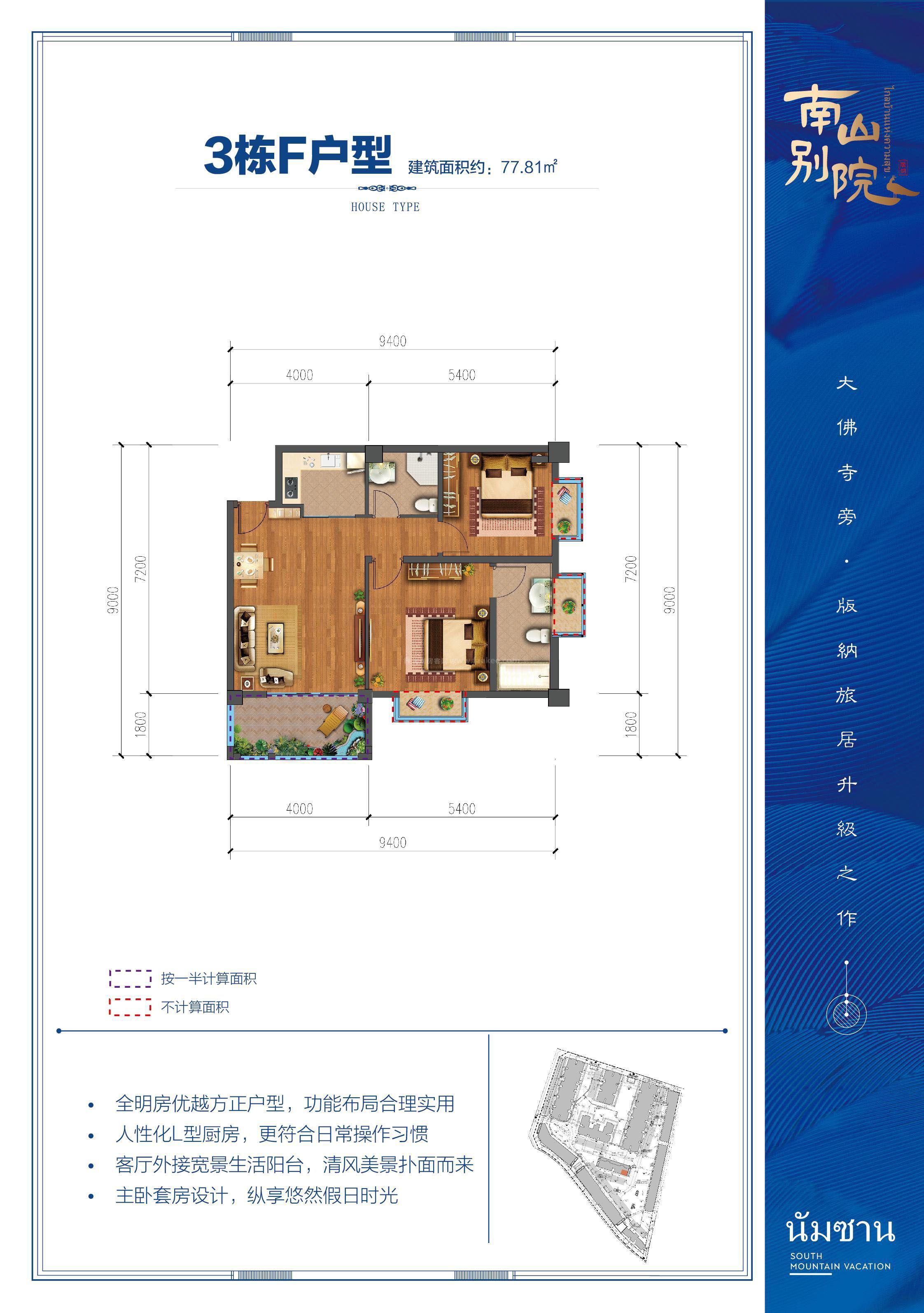 3栋F户型 2室1厅1卫1厨 建筑面积:77.81㎡
