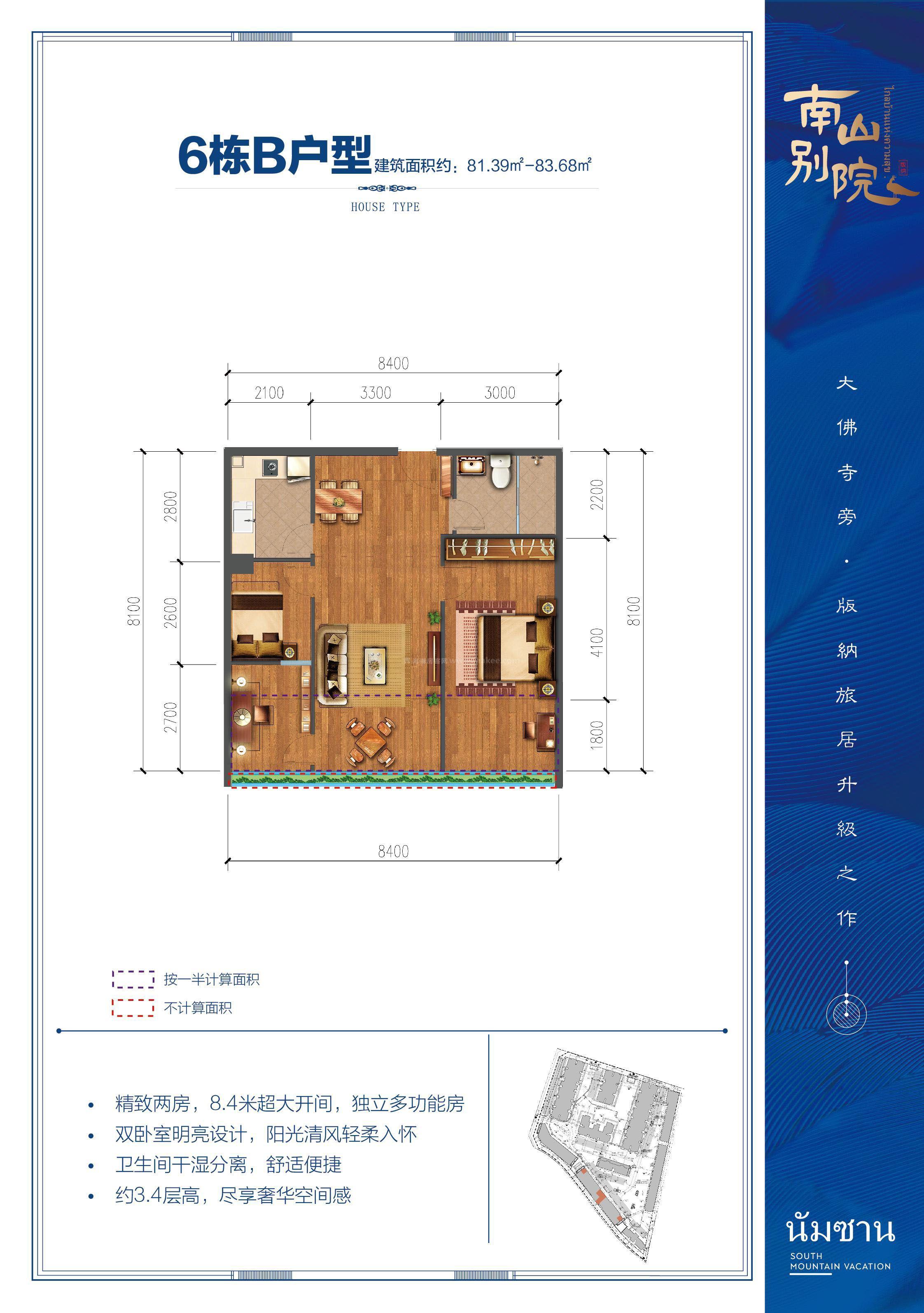 6栋B户型 2室1厅1卫1厨 建筑面积:81.39㎡-83.68㎡