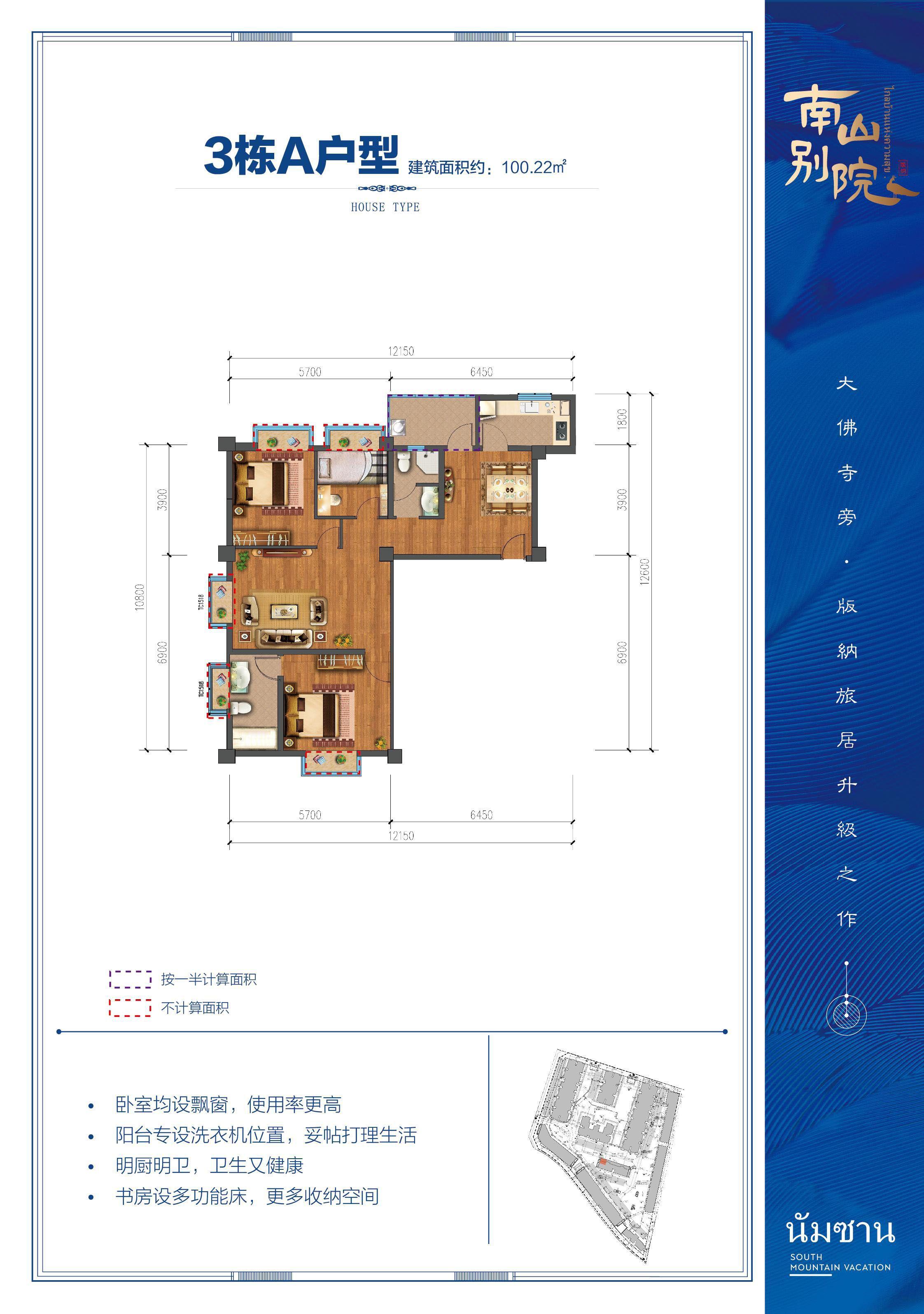 3栋A户型 3室2厅2卫1厨 建面100.22㎡