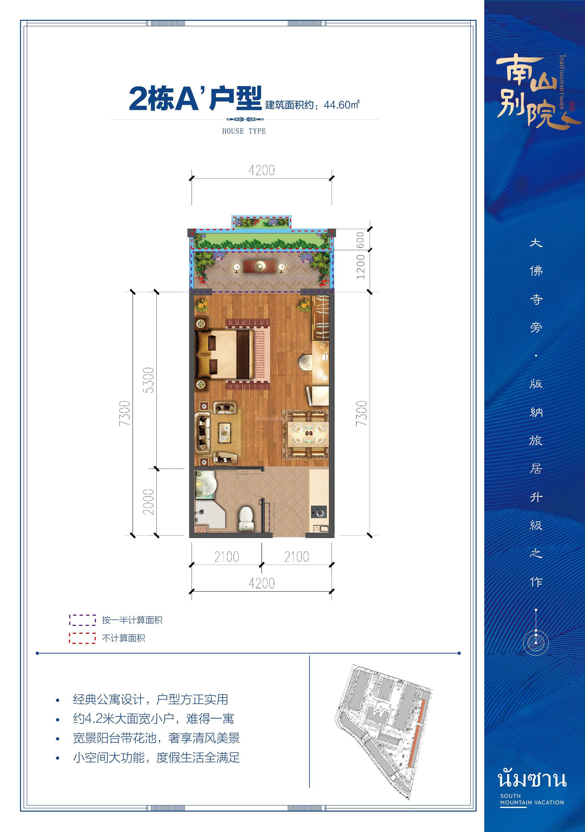 2栋A户型 1室1厅1卫1厨 建筑面积:44.60㎡