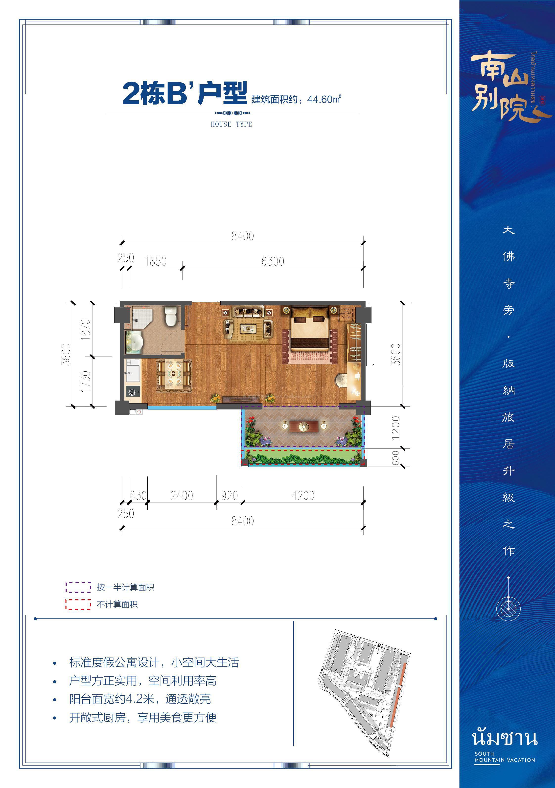 2栋B户型 1室1厅1卫 建筑面积:44.60㎡