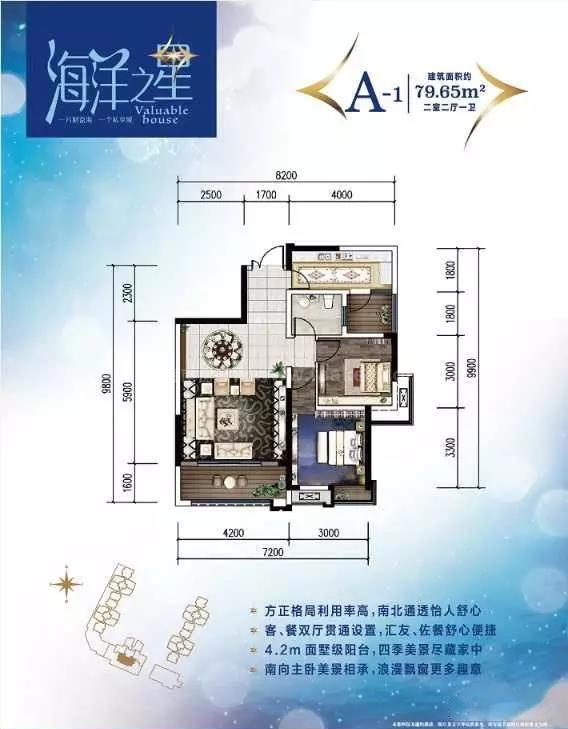 A-1户型 2室2厅1卫 建面79.65㎡