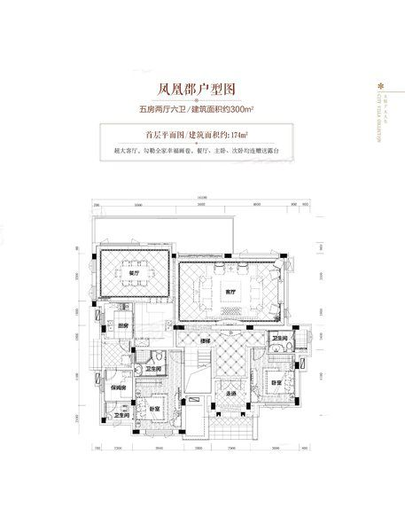 凤凰郡户型 7室2厅5卫1厨 建筑面积300.00㎡ 首层