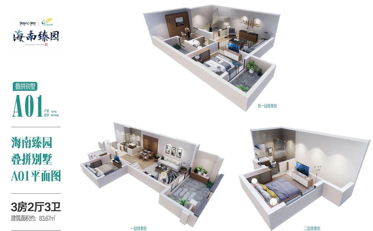 叠拼别墅A01户型 3房2厅3卫1厨 建面83.67㎡