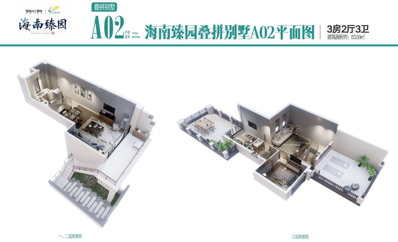 叠拼别墅A02户型 2房1厅2卫2露台 建面83.59㎡
