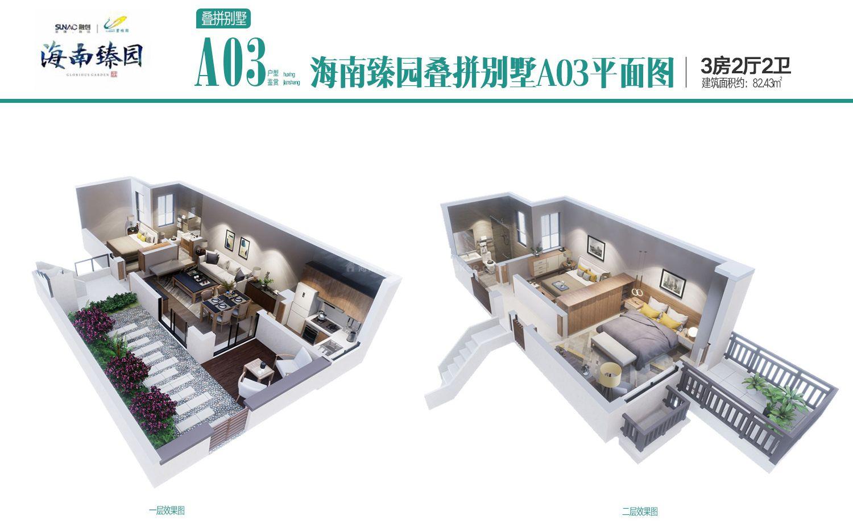 叠拼别墅A03户型 3房2厅2卫1厨 建面:82.43㎡