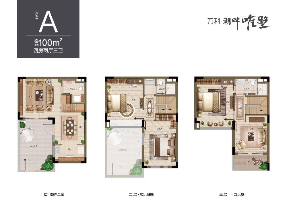 別墅A戶型 4室2廳3衛 建筑面積:100㎡