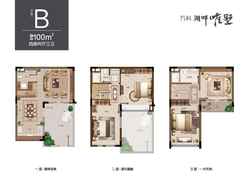 別墅B戶型 4室2廳3衛 建筑面積:100㎡