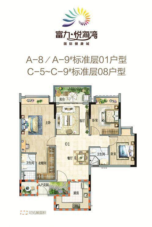 C戶型 3室2廳2衛 建面:104.67㎡
