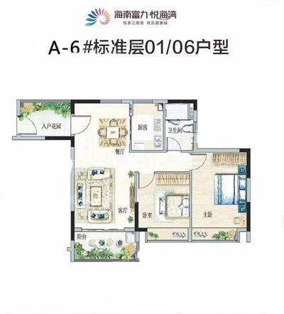 A-6#01 06户型 2室2厅1卫 建面:86.67㎡