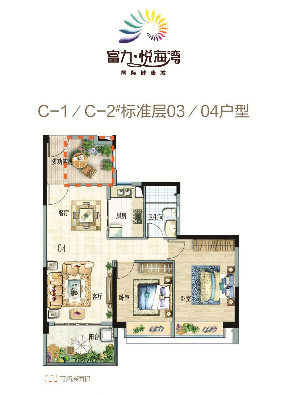 C1-2组团03 04户型 2室2厅1卫 建面:85.96㎡