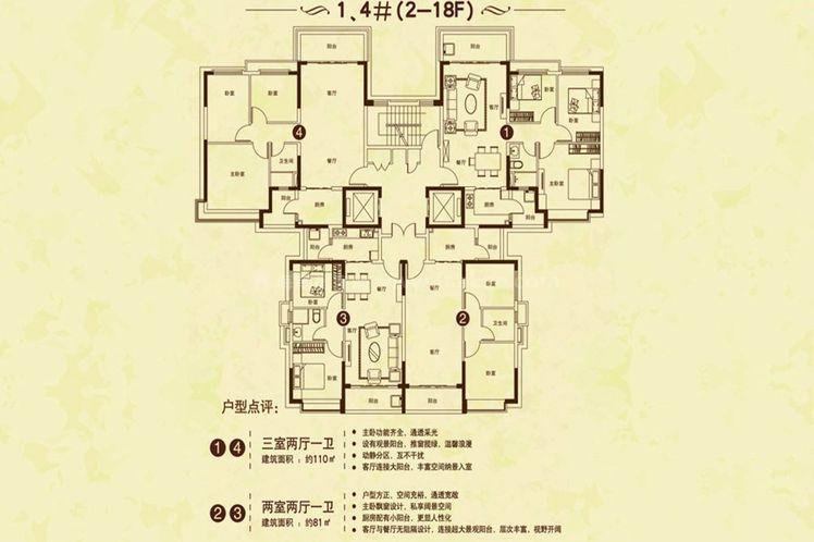 1、4#(2-18F)户型 3室2厅1卫1厨 建筑面积:112.00㎡