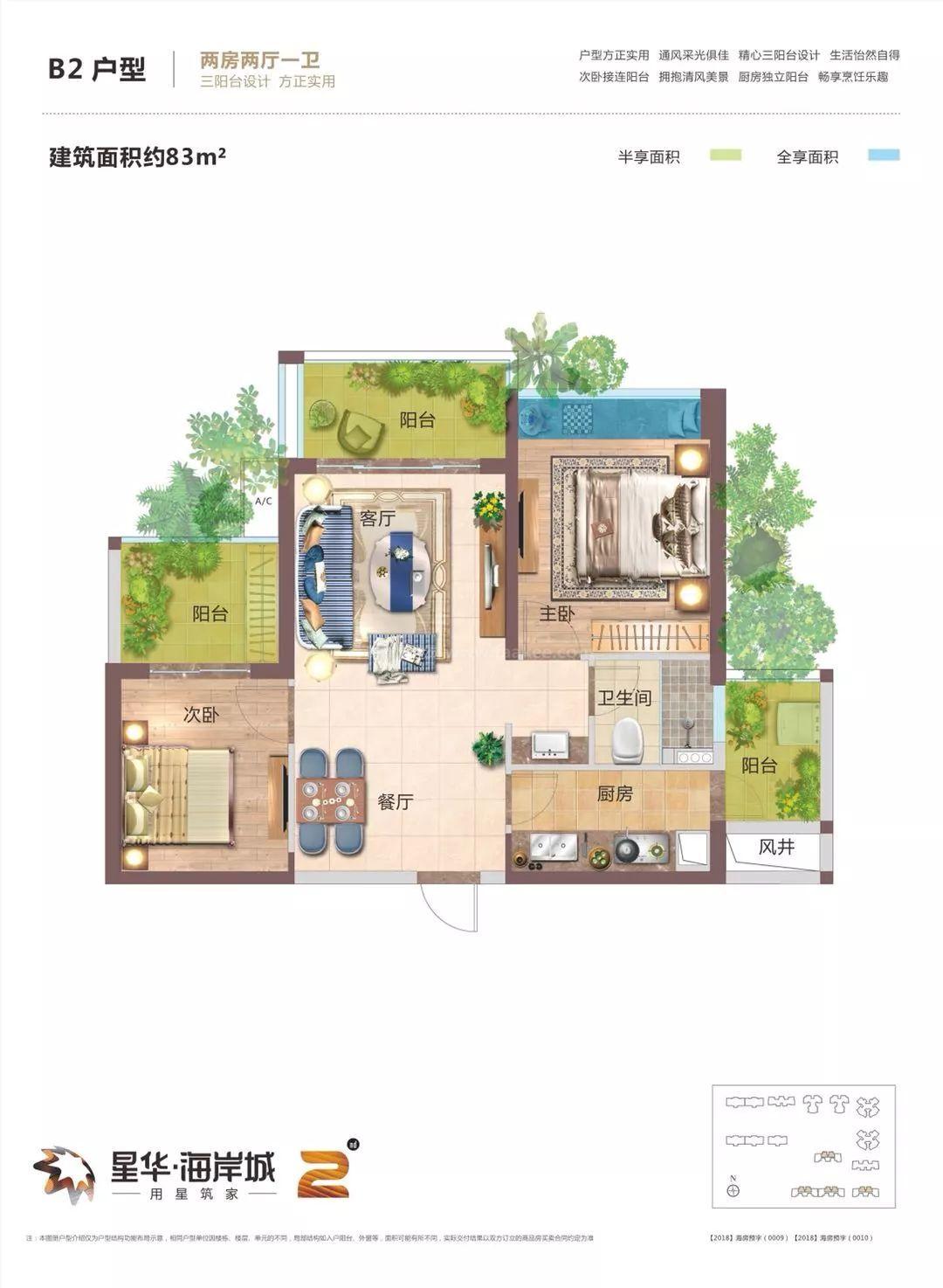 二期B2户型 2室2厅1卫1厨 建筑面积:83.00㎡