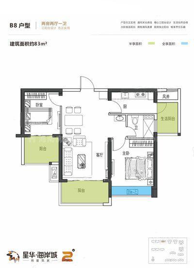 二期B8户型 2室2厅1卫1厨 建筑面积:83.00㎡