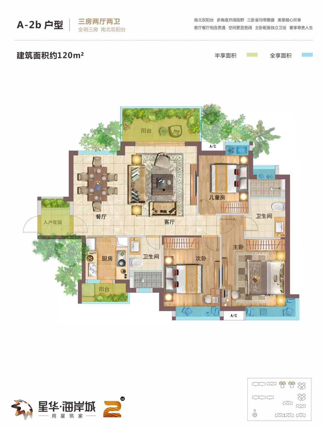 A-2b户型  3室2厅2卫1厨 建筑面积:120.00㎡