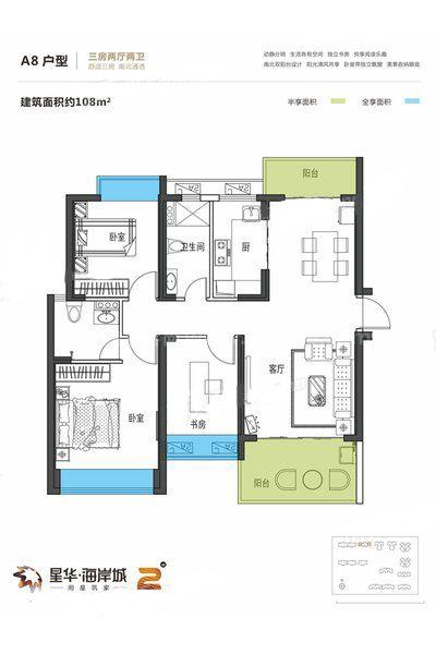 A8户型 3室2厅2卫1厨 建筑面积:108.00㎡
