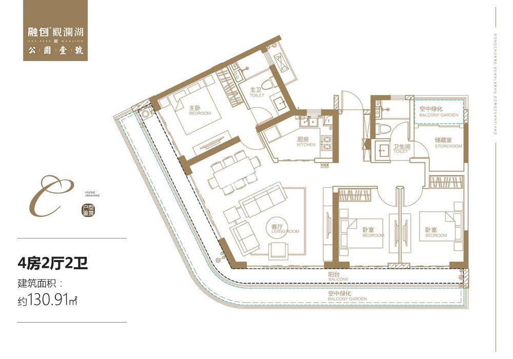 三期C户型 4房2厅2卫 建面130.91㎡