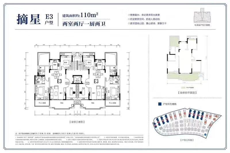 摘星E3户型 2室2厅1厨2卫 建筑面积:110㎡