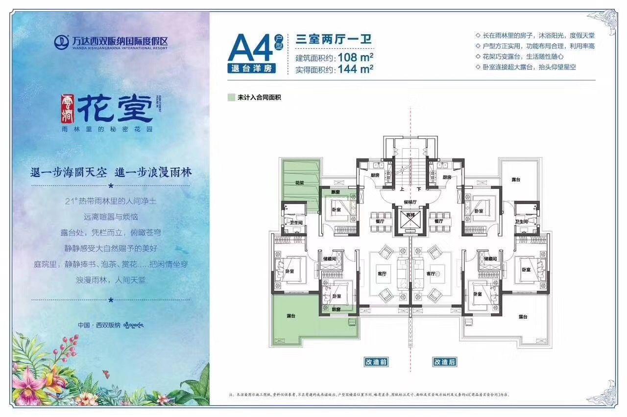 A4户型 3室2厅1卫 建筑面积:108㎡