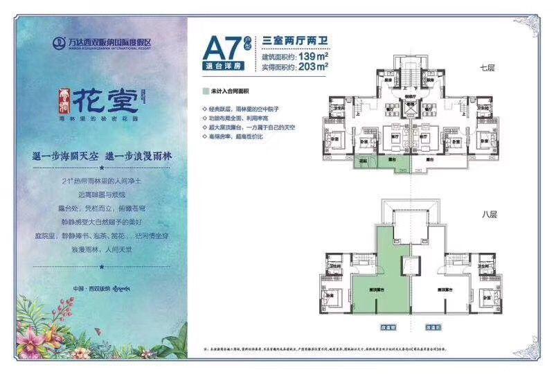 A7户型 3室2厅2卫 建筑面积:139㎡