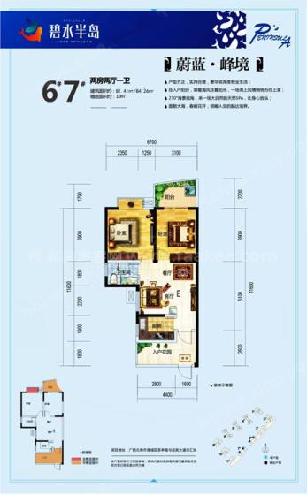 7#户型居室: 2室2厅1卫1厨 建筑面积:81.41㎡