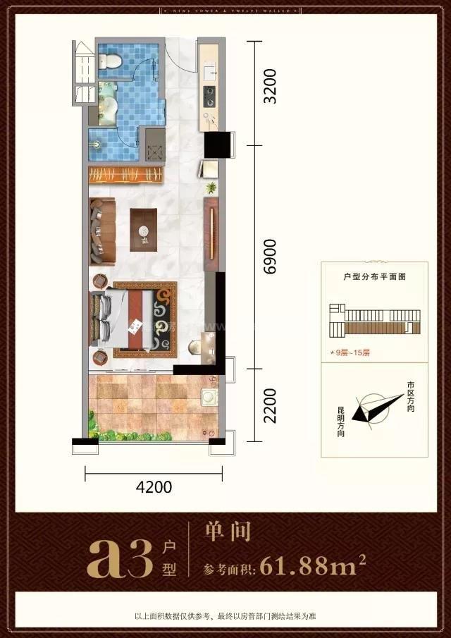 公寓A3户型 1室1厅 建筑面积:61.88㎡