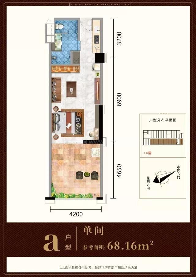 公寓A户型 1室1厅 建筑面积:68.16㎡