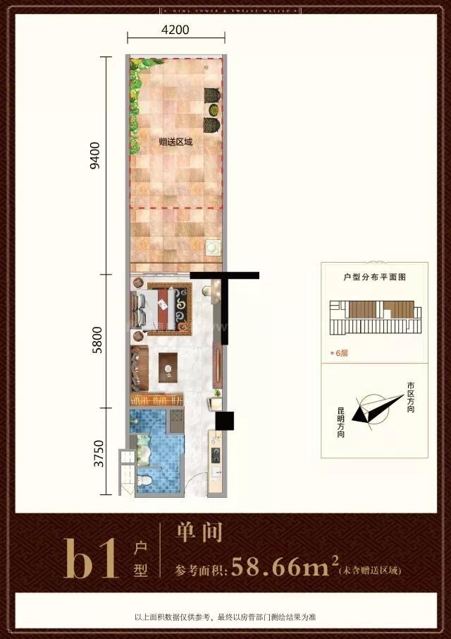 公寓B1户型 1室1卫 建筑面积:58.66㎡