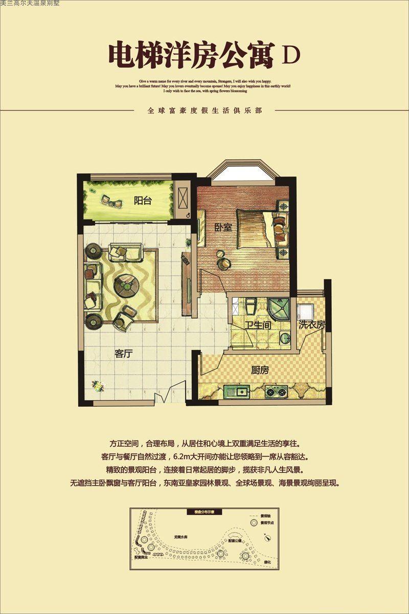 洋房公寓D户型 1室1厅1卫 建面:64.05㎡