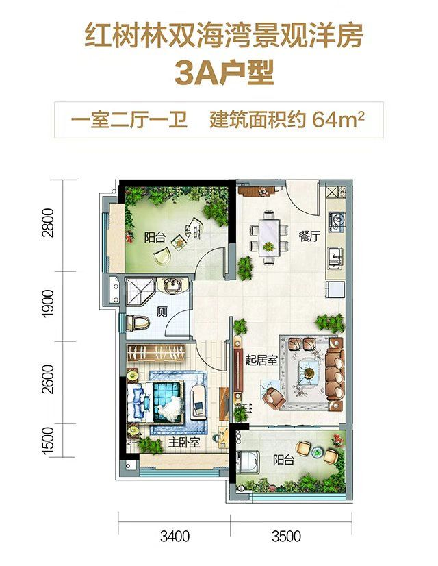 云海湾 1-5#3A户型 1室2厅1卫 建面:64㎡