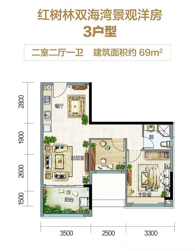 云海湾 1-5#3户型 2室2厅1卫 建面:69㎡