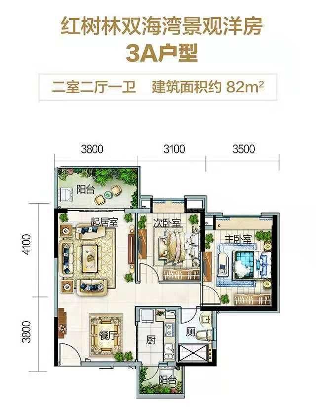 云海湾 6-9#11#3A户型 2室2厅1卫 建面:82㎡