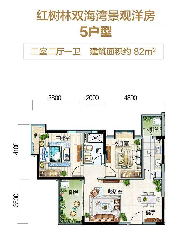 云海湾 6-9#11#5户型 2室2厅1卫 建面:82㎡