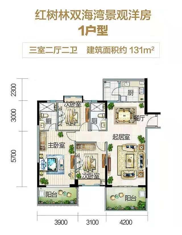 云海湾 6-9#11#1户型 3室2厅2卫 建面:131㎡
