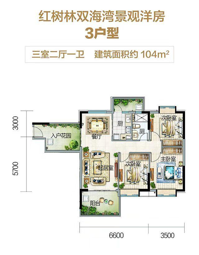 云海湾 6-9#11#3户型 3室2厅1卫 建面:104㎡