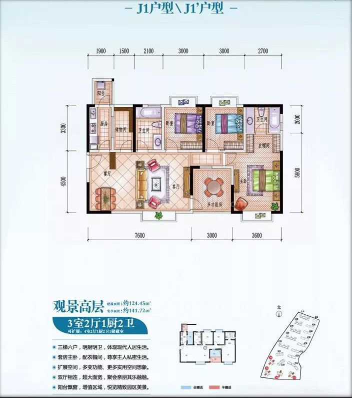 J1户型 3室2厅1厨2卫 建面约124.45㎡