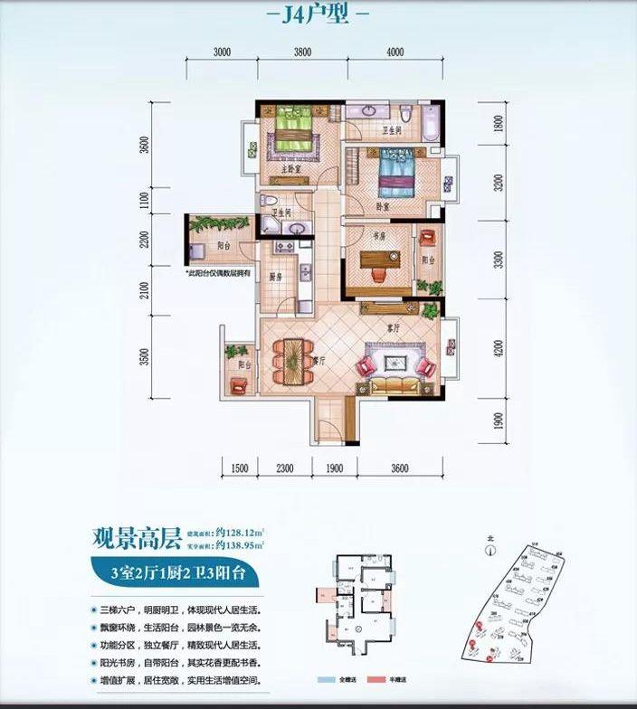 J4户型 3室2厅1厨2卫3阳台 建面约128.12㎡