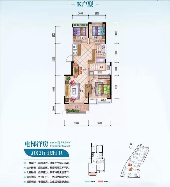 K户型 3室2厅1厨1卫 建面96.04㎡