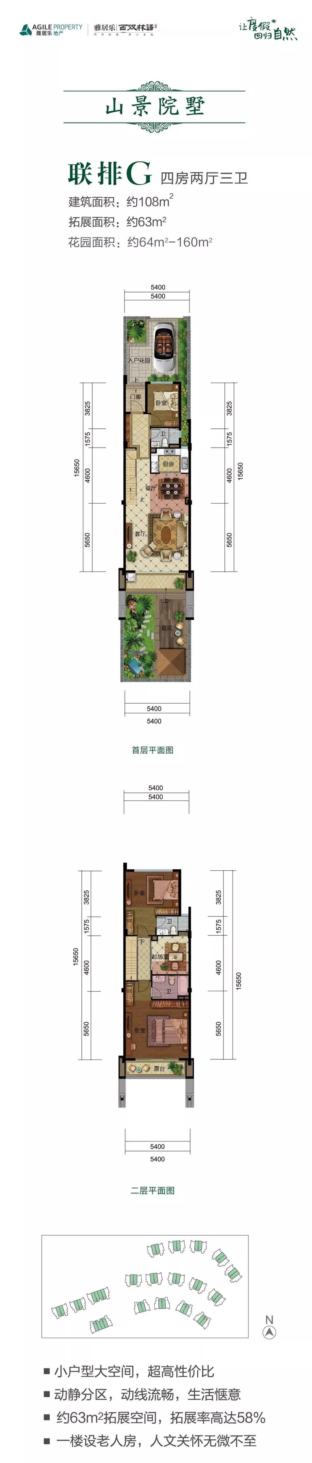 联排G 4室2厅3卫 建筑面积:108㎡