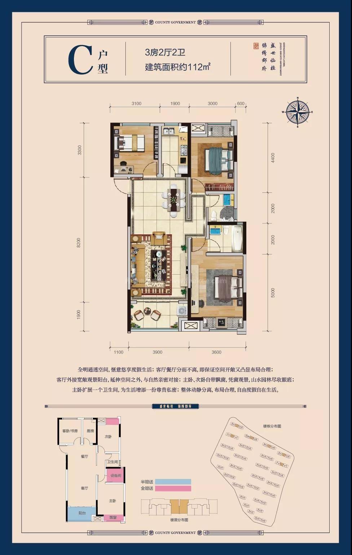 C户型 3室2厅2卫 建面112㎡