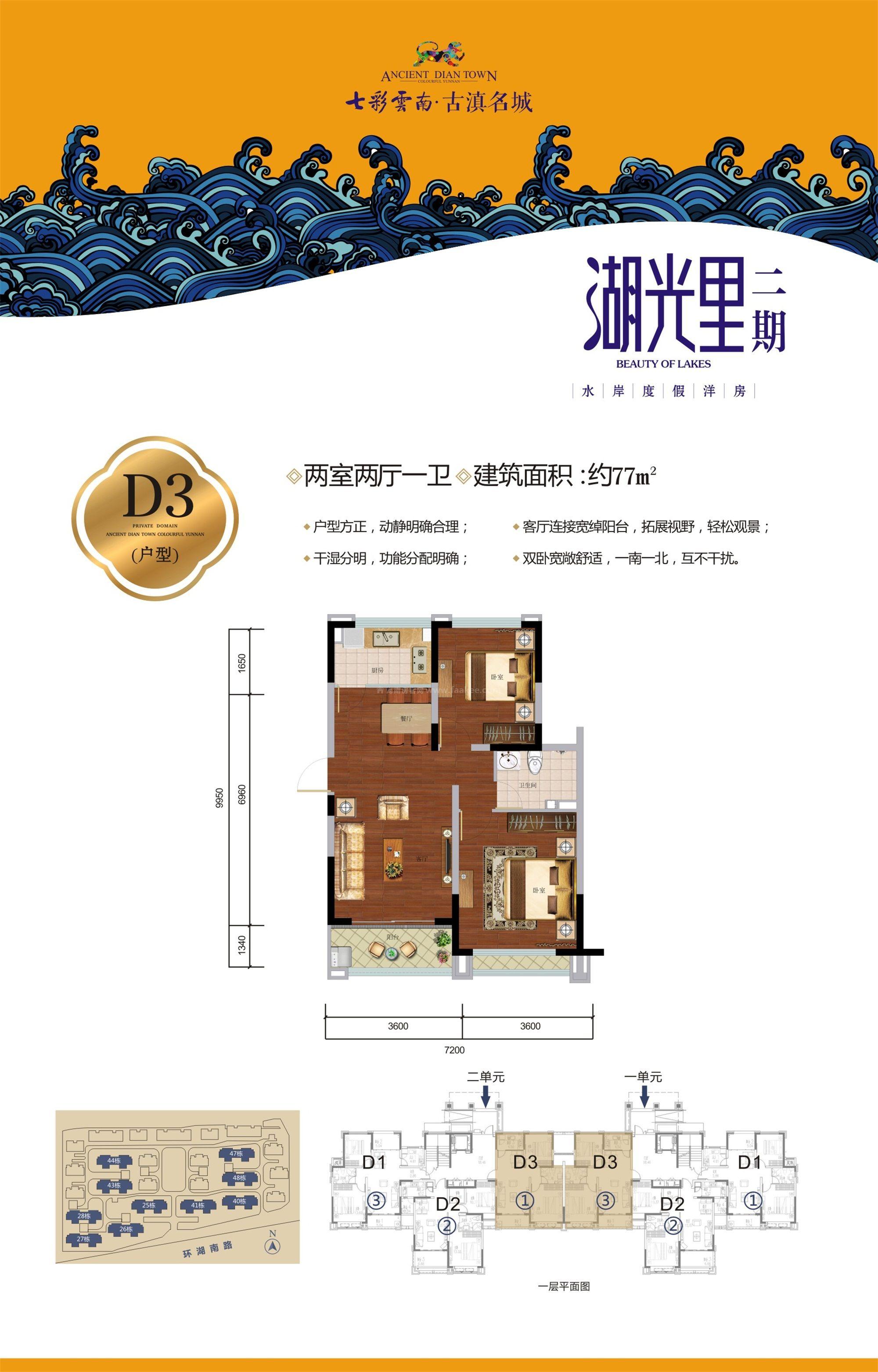 湖光里二期D3户型 2房2厅1卫 建面77平