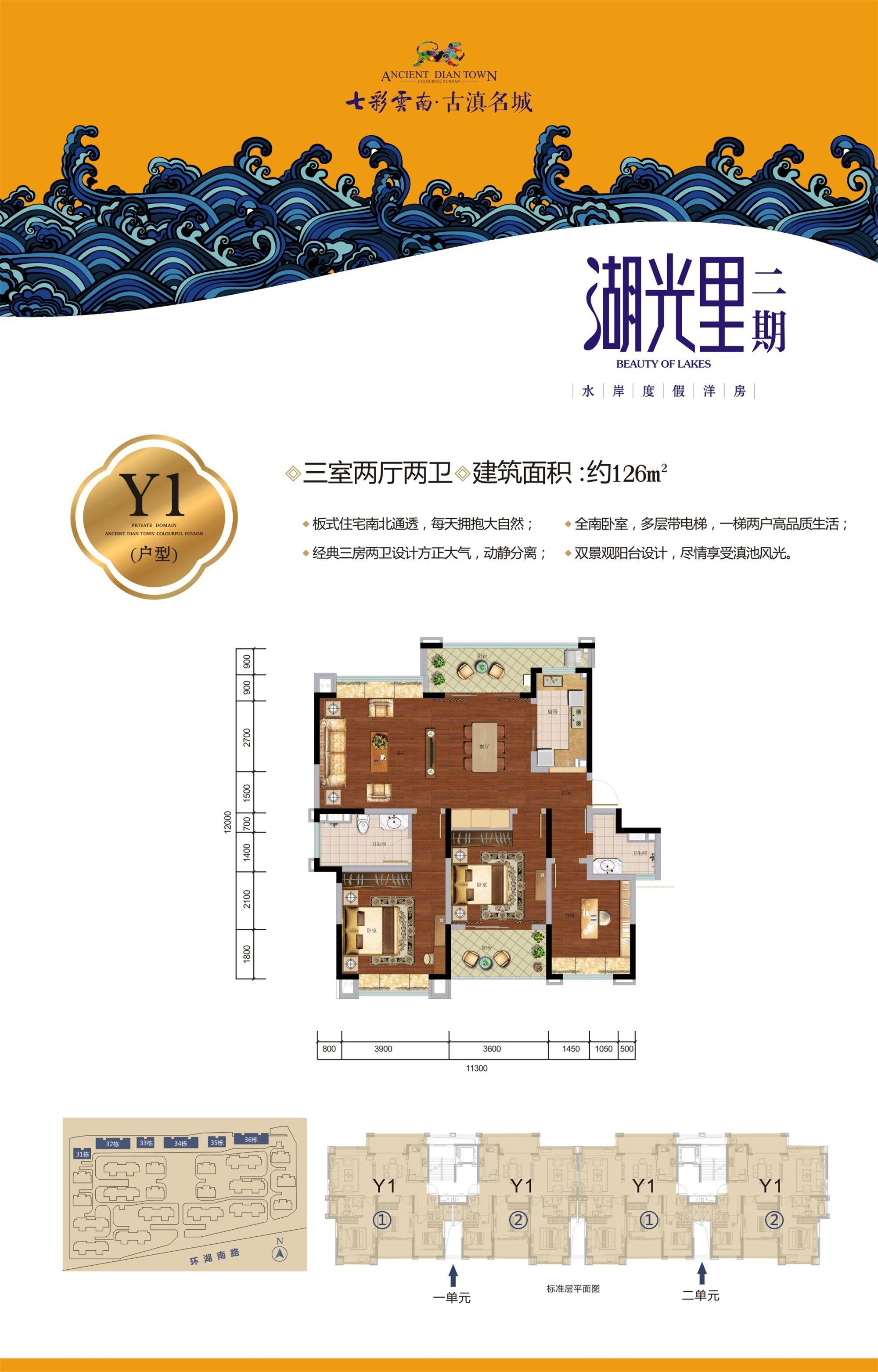 湖光里二期Y1户型 3房2厅2卫 建面126平