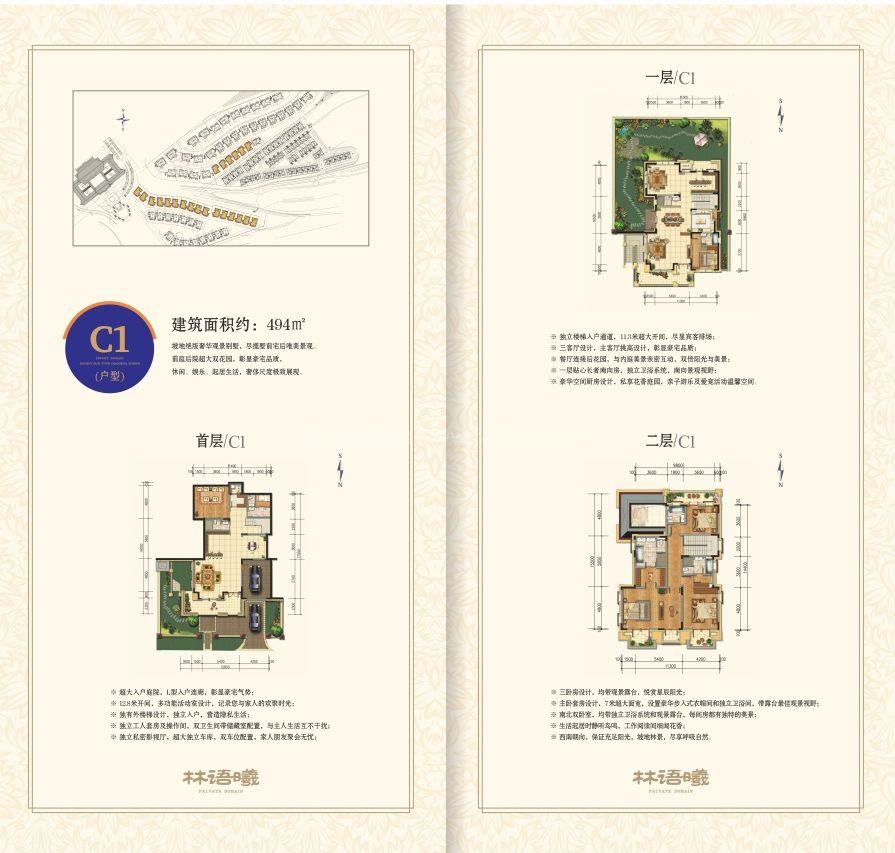 林语曦C1户型 4房3厅1厨6卫 建面494㎡